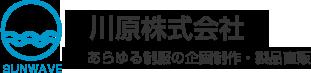 京都|制服|ユニフォーム|川原株式会社